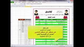 getlinkyoutube.com-طريقة استخراج العشر طلاب الأوائل باستخدام Excel