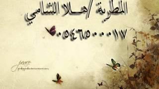 getlinkyoutube.com-هلا الشامي - روحي خل يتهنى فيك 2015#