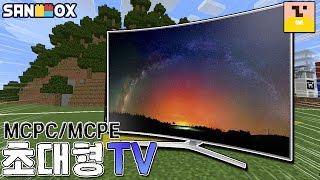 getlinkyoutube.com-모드없이 마크에서 초대형TV 만들기! [마인크래프트 PC/PE:기묘한실험실] Minecraft PC/PE [김뚜띠]