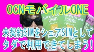 getlinkyoutube.com-「OCNモバイルONE」未契約SIMをシェアSIMとしてタダで利用できてしまう!検証動画!
