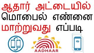 HOW TO | CHANGE | MOBILE NUMBER | IN | AADHAR CARD | TAMIL NADU | uidai.gov.in
