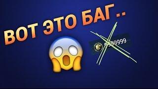 getlinkyoutube.com-НЕРЕАЛЬНЫЙ БАГ - Modern Combat 5
