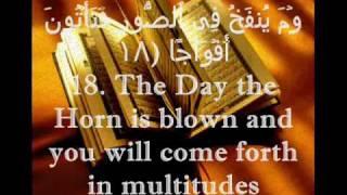 Surah An-Naba By Sheikh Mishary Al-Afasy
