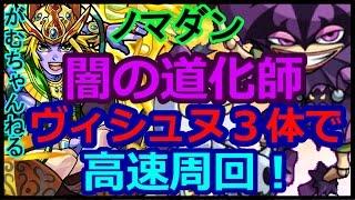 getlinkyoutube.com-【モンスト】ノマダン闇の道化師!ヴィシュヌ3体で高速周回!【ランク上げ】