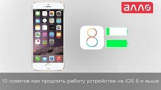 getlinkyoutube.com-10 советов как продлить работу устройства на iOS 8 и выше.