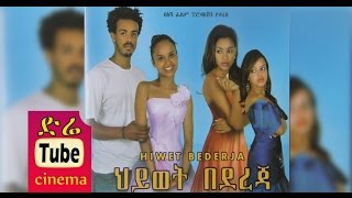 getlinkyoutube.com-Hiwet Bedereja (ህይወት በደረጃ) Latest Ethiopian Movie from DireTube Cinema