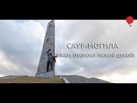 Хроники АТО: как держали оборону на Саур-Могиле.