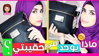 getlinkyoutube.com-What's in My Bag?| ماذا يوجد في حقيبتي؟