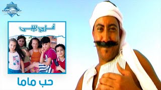 getlinkyoutube.com-Haridy - Heb Mama (Official Music Video) | (هريدي - حب ماما (فيديو كليب