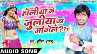 getlinkyoutube.com-होलिया में जूलिया का मांगेले - Holiya Me Juliya Ka Mangele - Ajeet Anand - Bhojpuri Hot Songs 2017