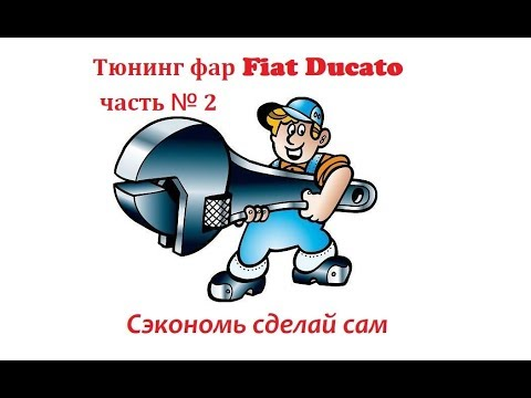 Тюнинг фар Fiat Ducato 2006-2014 г часть № 2