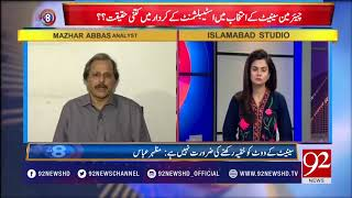There's no need to hide the vote of senate - Mazhar Abbas - 13 March 2018 - 92NewsHDPlus