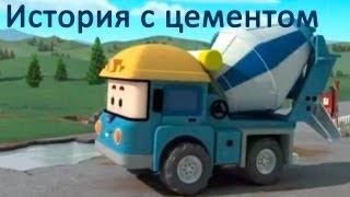 getlinkyoutube.com-Рабочие Машины - История с Цементом - мультфильм 3