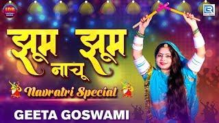Geeta Goswami Garba Song   झूम झूम नाचू | Navratri Special 2018 | JHUM JHUM NACHU | RDC Rajasthani