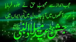 getlinkyoutube.com-Eid -e- Milad Ul Nabi 2017 Naat