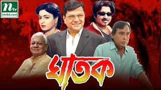getlinkyoutube.com-Bangla Cinema Ghatok (ঘাতক) | Shabana, Alamgir, Rubel, Humayun Foridi, Sonia | NTV Bangla Movie
