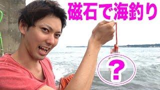 getlinkyoutube.com-世界一強力なネオジム磁石で海釣りしたら何が釣れるのか?