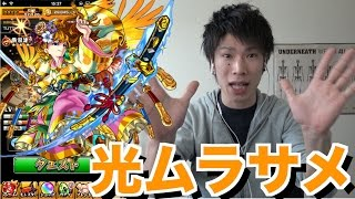 getlinkyoutube.com-【モンスト】光ムラサメ攻略!無課金パ!!