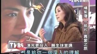 getlinkyoutube.com-TVBS看板人物: 楊紫瓊 ‧真愛之旅 (下)
