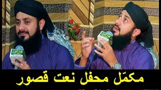 Hafiz Ghulam Mustafa Qadri New Naat 2017 Best Latest Mehfil E Naat Sharif By Faroogh E Naat