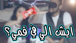 getlinkyoutube.com-تحدي إيش الي في فمي؟ ( مع لانا ) | WHAT'S IN MY MOUTH CHALLENGE