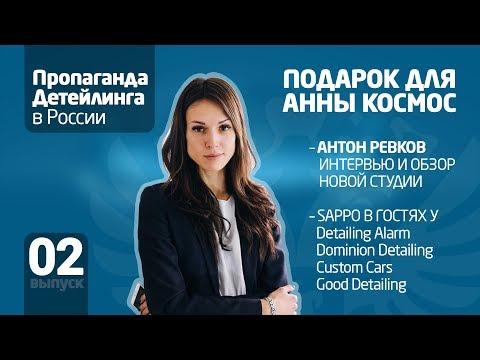 Обзор - DA, Dominion, Custom Cars, Good Detailing и Сапподетейлинг / Serkovleo