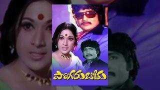 getlinkyoutube.com-Pogarubothu Telugu Full Movie