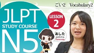 getlinkyoutube.com-JLPT N5 Lesson 2-4 Vocabulary「Who is this person?」【日本語能力試験】