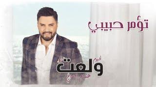 getlinkyoutube.com-Hisham El Hajj - Teamor Habibi / هشام الحاج - تؤمر حبيبي