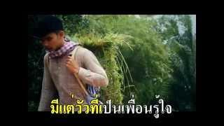 getlinkyoutube.com-มหาลัยวัวชน-วงพัทลุง (คาราโอเกะ)