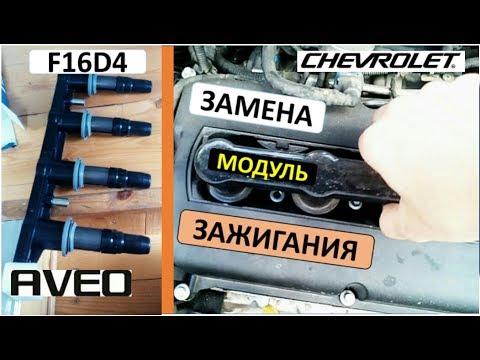 Замена модуля (катушка) зажигания Шевроле Авео т300 двигатель F16D4