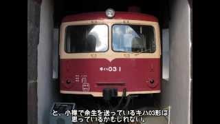 getlinkyoutube.com-迷列車で行こう 北海道編9 ~安物買いの銭失い キハ03~