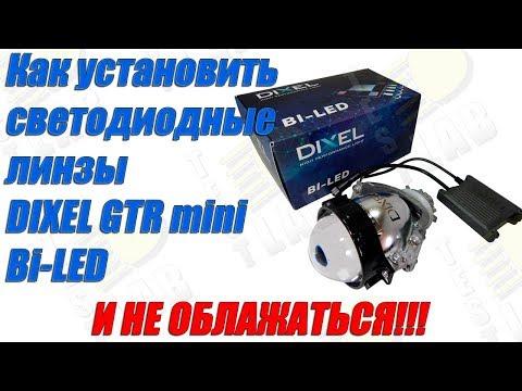 Как установить светодиодные линзы DIXEL GTR mini 3.0 и не облажаться!