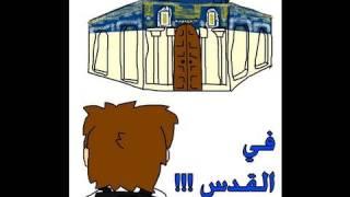 نشرة غسيل - في الــــــــقــــــــــدس؟!!؟
