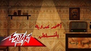 getlinkyoutube.com-El Metsaltan - Ahmed Adaweia المتسلطن - احمد عدوية