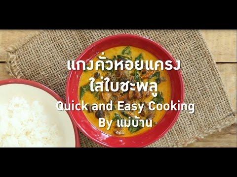 แกงคั่วหอยแครง ใส่ใบชะพลู สูตรอาหาร วิธีทำ แม่บ้าน
