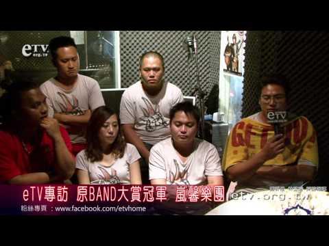 eTV專訪 原BAND大賞冠軍 嵐馨樂團