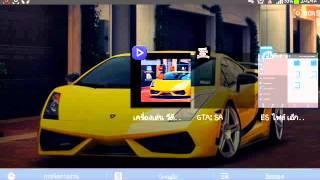 getlinkyoutube.com-สอนลง จบภารกิจ (GTA SA - Android)