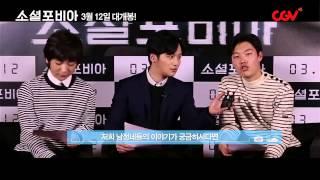 getlinkyoutube.com-소셜포비아 CGV★라이브톡 초대영상 변요한 이주승 류준열