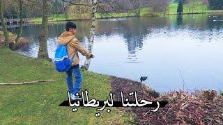 getlinkyoutube.com-فلوق رحلتنا لبريطانيا : أكلنا البطات - والله برررردد !!
