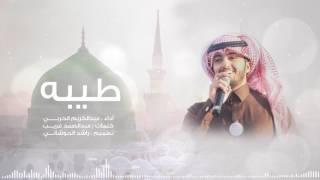 getlinkyoutube.com-طيبه I عبدالكريم الحربي  .. 2017