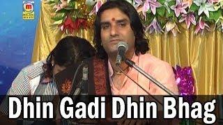 getlinkyoutube.com-Dhin Gadi Dhin Bhag | PRAKASH MALI NEW BHAJAN 2014 | Rajasthani Latest Bhajan