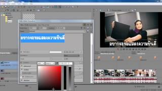 getlinkyoutube.com-การใส่ข้อความในโปรแกรม Sony Vegas Pro