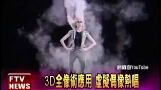 getlinkyoutube.com-「浮空投影」術 創虛擬時裝秀-民視新聞