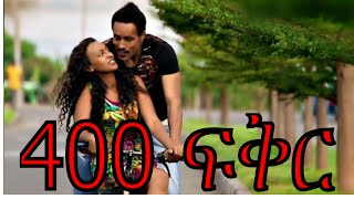 getlinkyoutube.com-New Ethiopian Movie - 400 Fikir Full (400 ፍቅር) 2015