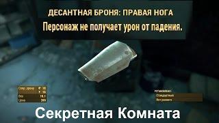 getlinkyoutube.com-Fallout 4 Тайная комната Легендарная Броня