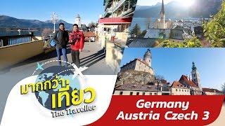 เที่ยวเยอรมนี ออสเตรีย เช็ค ตอนที่ 3 มากกว่าเที่ยว The Traveller Germany Austria Czech