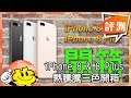 ePrice - iPhone 8 & 8 Plus 熱騰騰三色開箱!