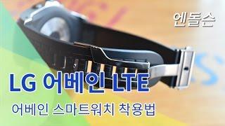 getlinkyoutube.com-LG 스마트워치 어베인 LTE 착용법