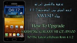 getlinkyoutube.com-طريقة تحديث Samsung Galaxy SII لروم الجيلي بين السعودية 4.1.2